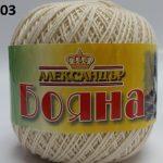 Бояна кълбо - Boyana ball - 203