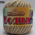 Бояна кълбо - Boyana ball - 206