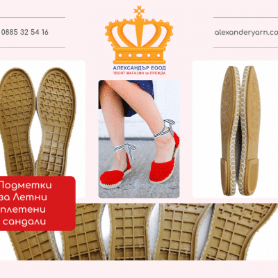 Подметки Еспадрили за летни плетени сандали-Espadriles